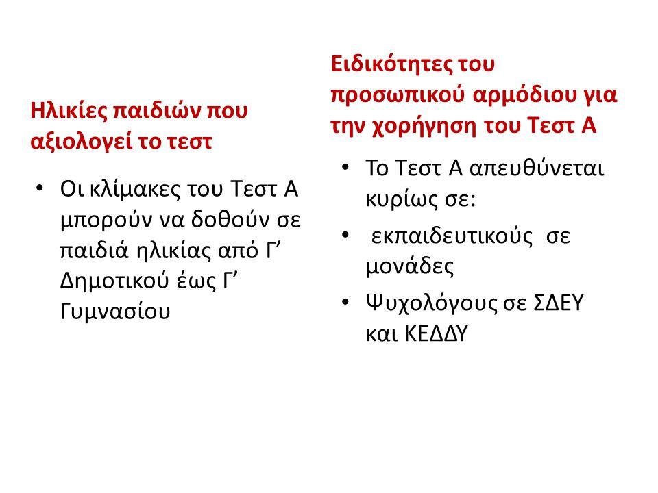 Ειδικότητες του προσωπικού αρμόδιου για την χορήγηση του Τεστ Α