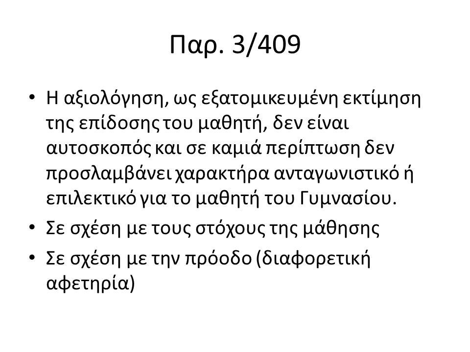 Παρ. 3/409