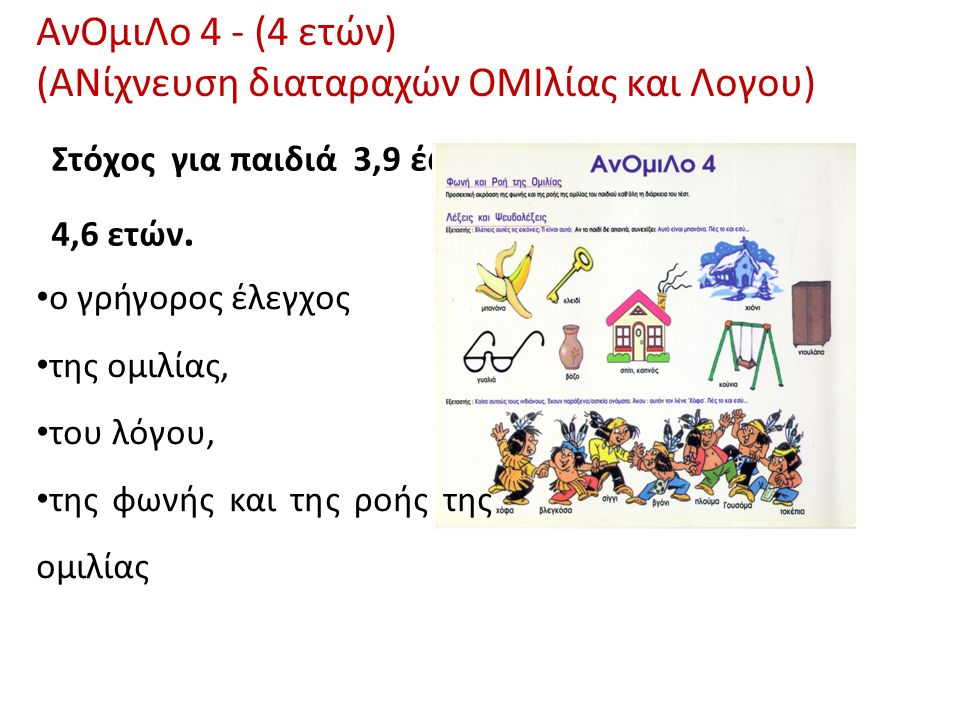 Στόχος για παιδιά 3,9 έως 4,6 ετών.