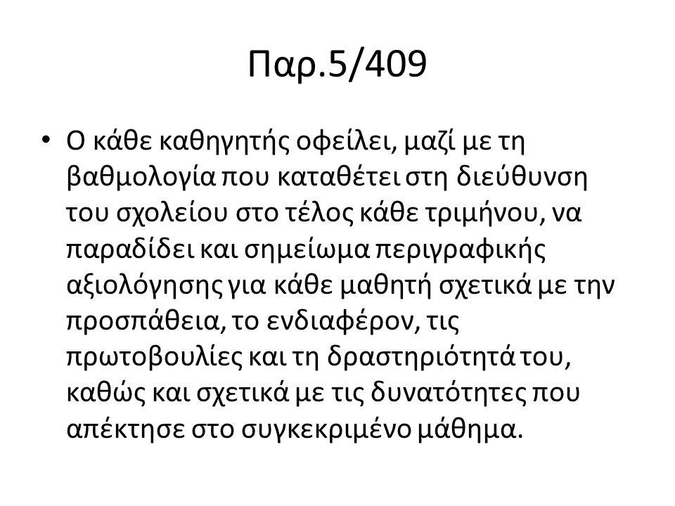 Παρ.5/409