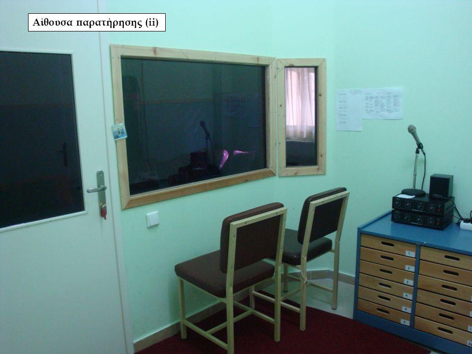 Αίθουσα παρατήρησης (ii)