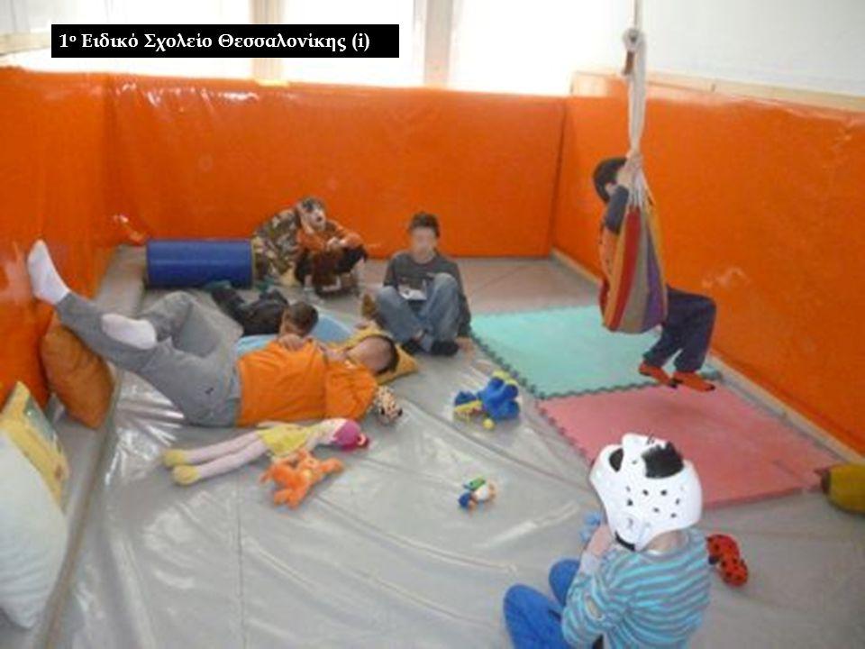 1ο Ειδικό Σχολείο Θεσσαλονίκης (i)