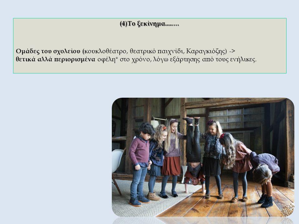 (4)Το ξεκίνημα.....… Ομάδες του σχολείου (κουκλοθέατρο, θεατρικό παιχνίδι, Καραγκιόζης) ->