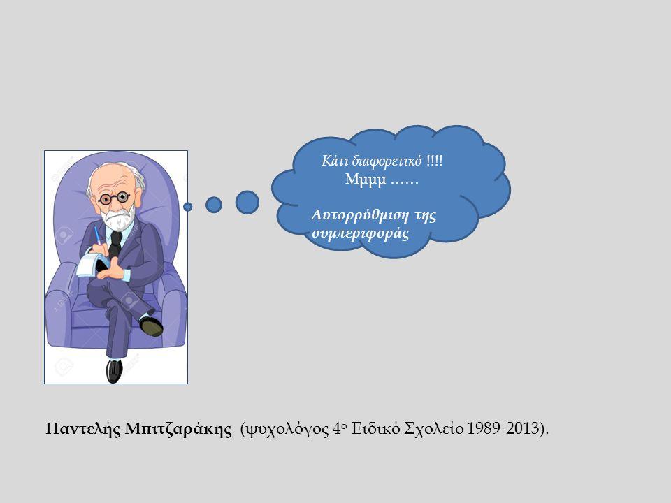 Παντελής Μπιτζαράκης (ψυχολόγος 4ο Ειδικό Σχολείο 1989-2013).