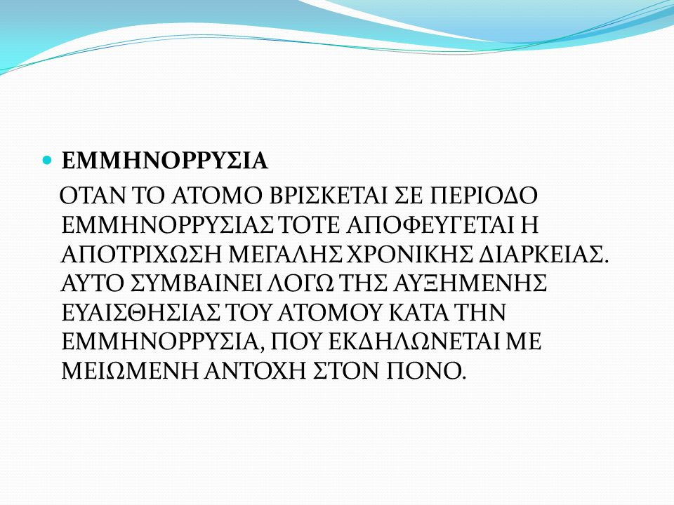 ΕΜΜΗΝΟΡΡΥΣΙΑ