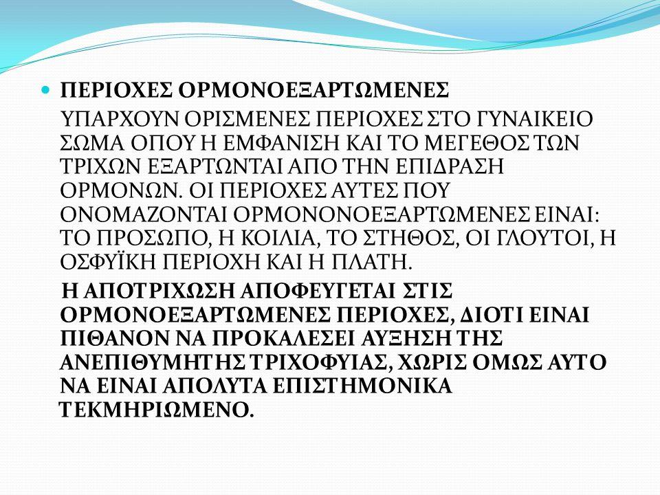 ΠΕΡΙΟΧΕΣ ΟΡΜΟΝΟΕΞΑΡΤΩΜΕΝΕΣ