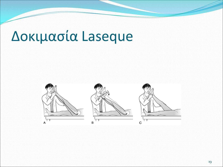 Δοκιμασία Laseque 19