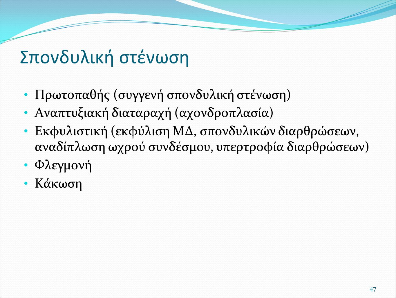 Σπονδυλική στένωση Πρωτοπαθής (συγγενή σπονδυλική στένωση)