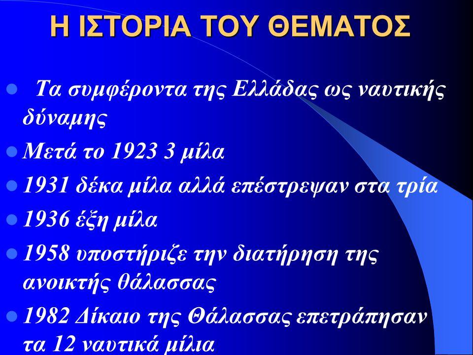 Η ΙΣΤΟΡΙΑ ΤΟΥ ΘΕΜΑΤΟΣ Τα συμφέροντα της Ελλάδας ως ναυτικής δύναμης
