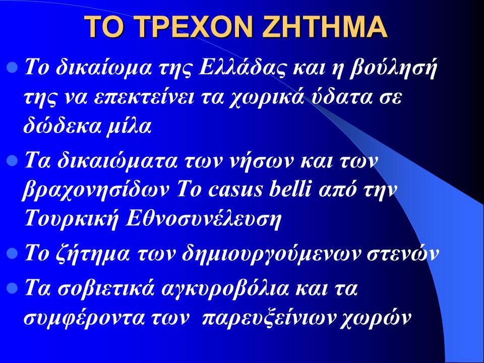 ΤΟ ΤΡΕΧΟΝ ΖΗΤΗΜΑ Το δικαίωμα της Ελλάδας και η βούλησή της να επεκτείνει τα χωρικά ύδατα σε δώδεκα μίλα.