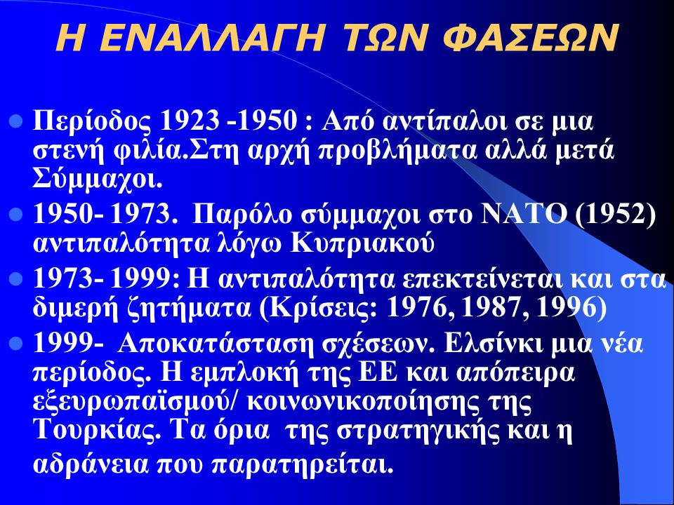 Η ΕΝΑΛΛΑΓΗ ΤΩΝ ΦΑΣΕΩΝ Περίοδος 1923 -1950 : Από αντίπαλοι σε μια στενή φιλία.Στη αρχή προβλήματα αλλά μετά Σύμμαχοι.
