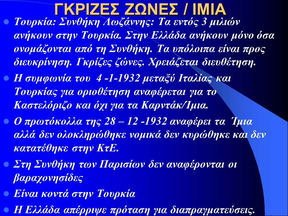 ΓΚΡΙΖΕΣ ΖΩΝΕΣ / ΙΜΙΑ