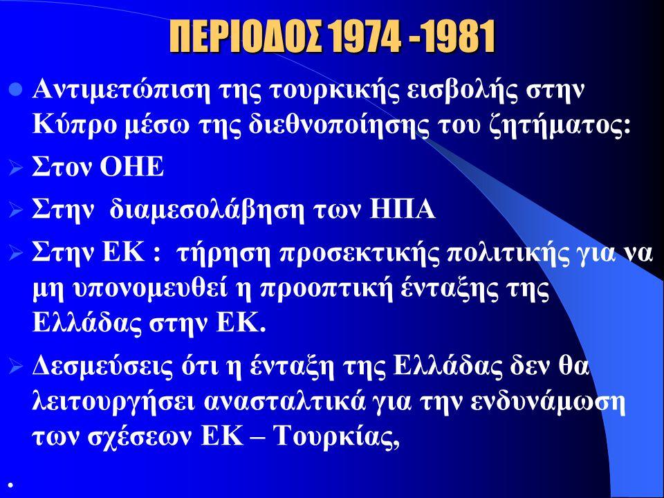 ΠΕΡΙΟΔΟΣ 1974 -1981 Αντιμετώπιση της τουρκικής εισβολής στην Κύπρο μέσω της διεθνοποίησης του ζητήματος: