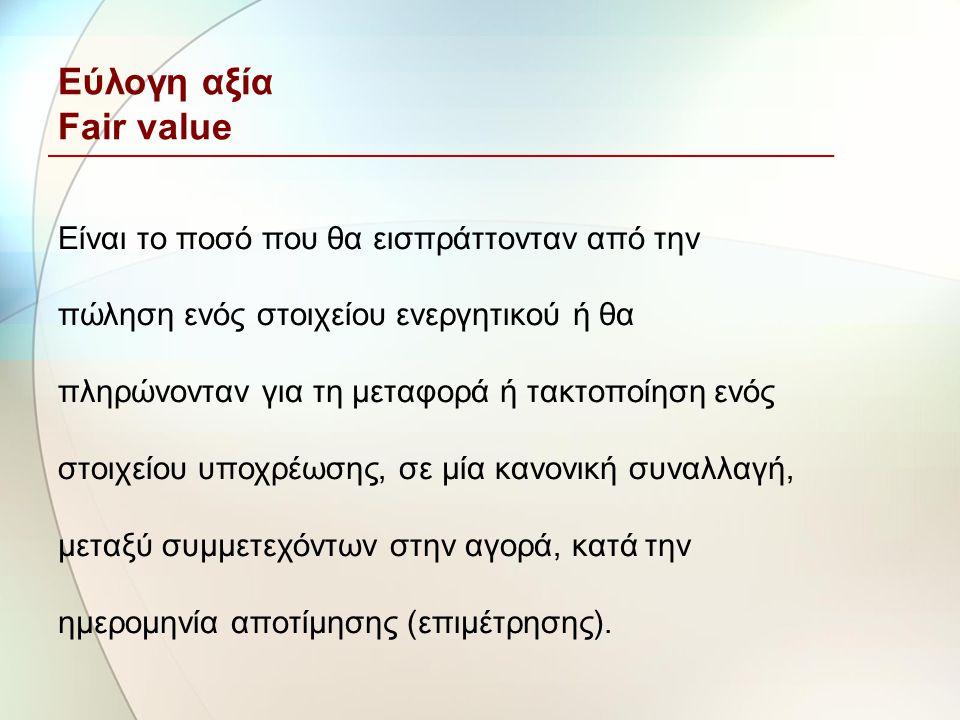 Εύλογη αξία Fair value