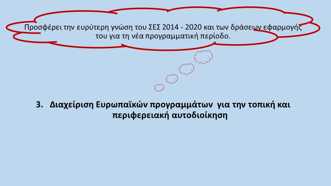 Προσφέρει την ευρύτερη γνώση του ΣΕΣ 2014 - 2020 και των δράσεων εφαρμογής του για τη νέα προγραμματική περίοδο.