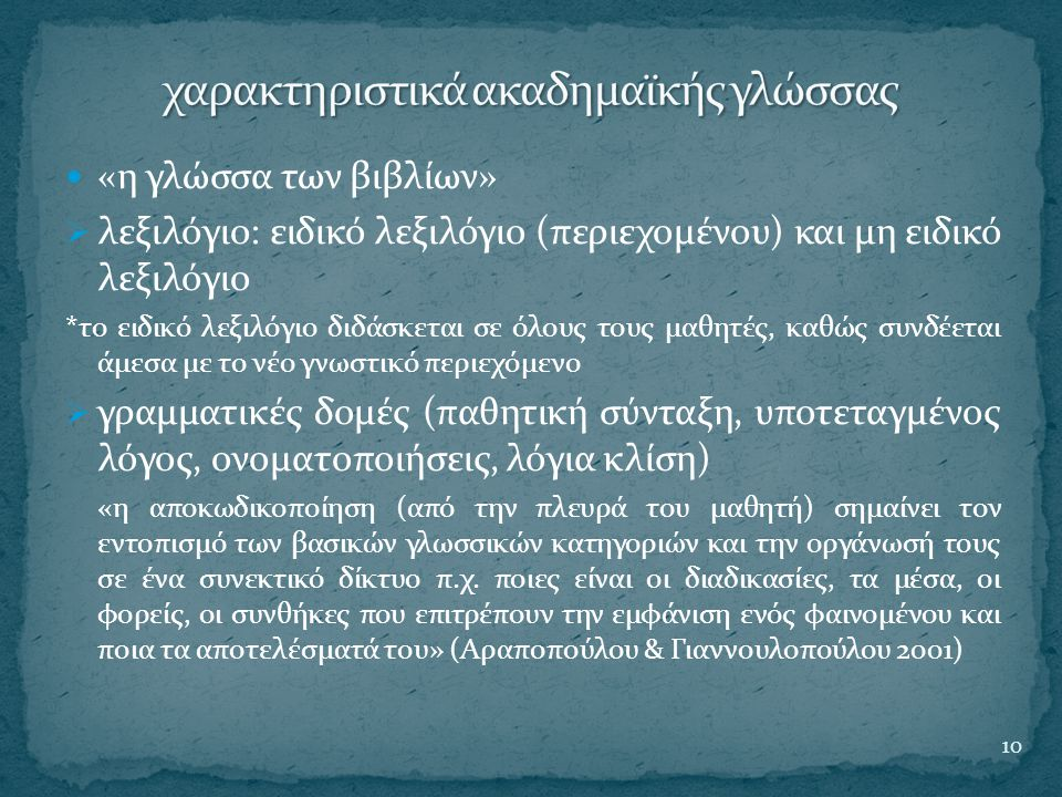 χαρακτηριστικά ακαδημαϊκής γλώσσας