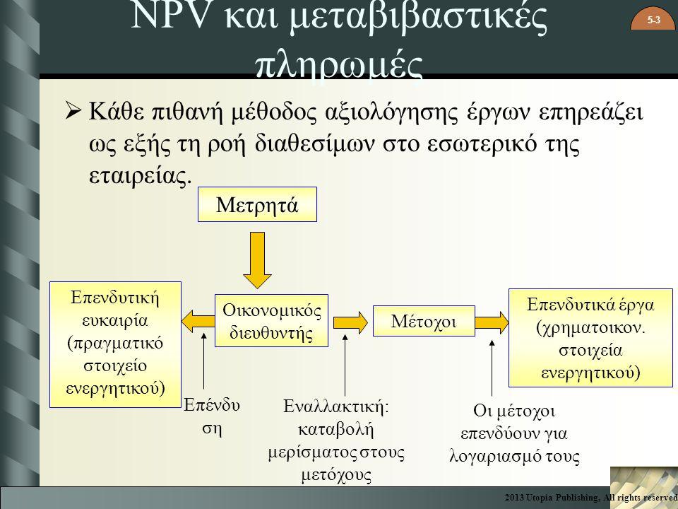 NPV και μεταβιβαστικές πληρωμές