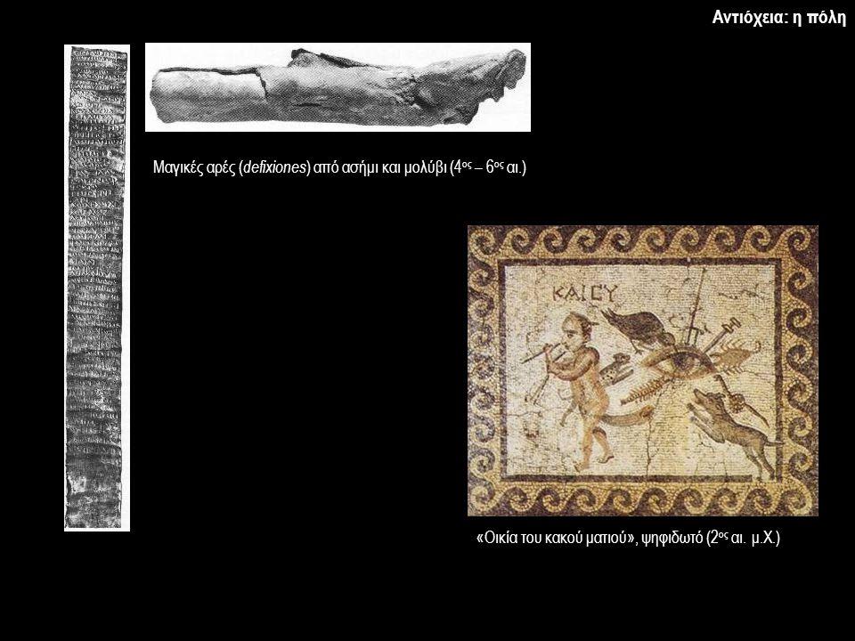 Αντιόχεια: η πόλη Μαγικές αρές (defixiones) από ασήμι και μολύβι (4ος – 6ος αι.) «Οικία του κακού ματιού», ψηφιδωτό (2ος αι.
