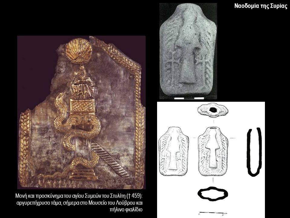 Ναοδομία της Συρίας Μονή και προσκύνημα του αγίου Συμεών του Στυλίτη († 459): αργυρεπίχρυσο τάμα, σήμερα στο Μουσείο του Λούβρου και πήλινο φιαλίδιο.