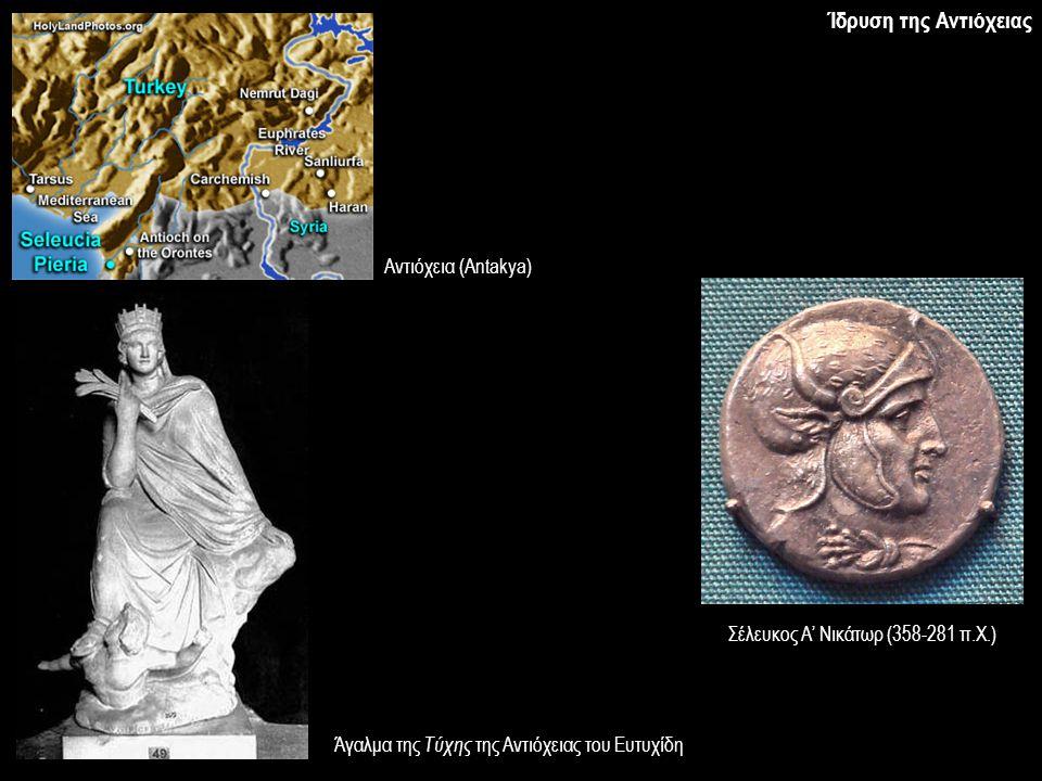 Σέλευκος Α' Νικάτωρ (358-281 π.Χ.)
