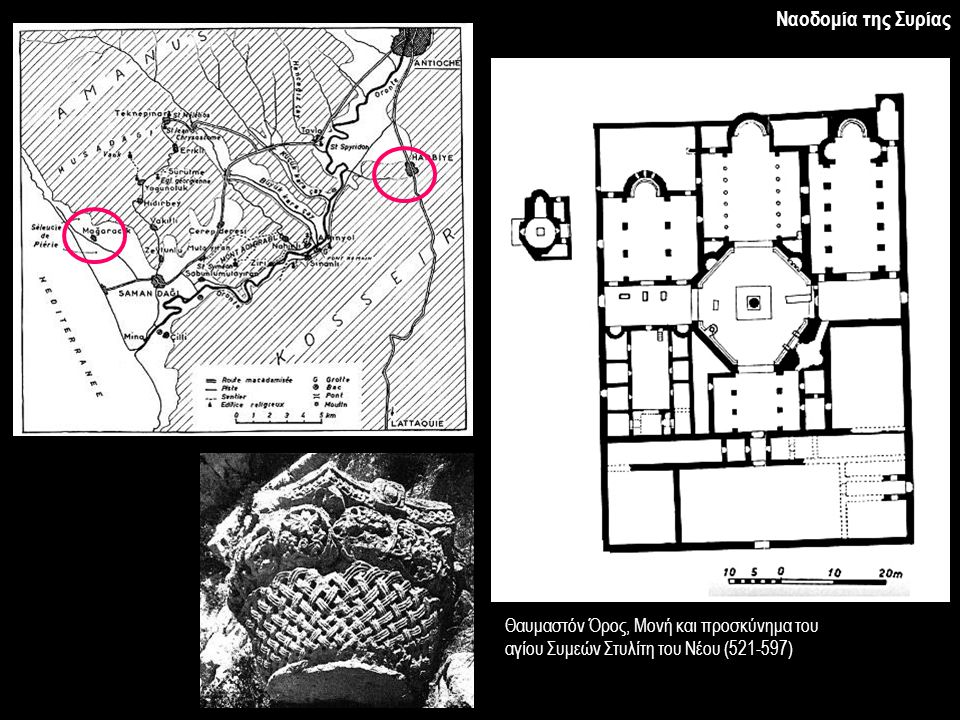 Ναοδομία της Συρίας Θαυμαστόν Όρος, Μονή και προσκύνημα του αγίου Συμεών Στυλίτη του Νέου (521-597)