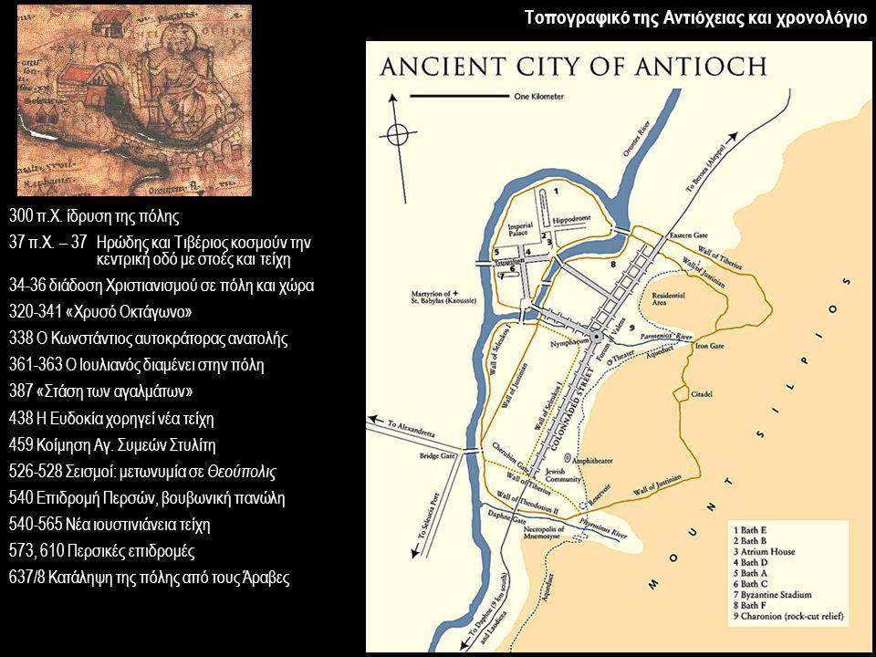 Τοπογραφικό της Αντιόχειας και χρονολόγιο