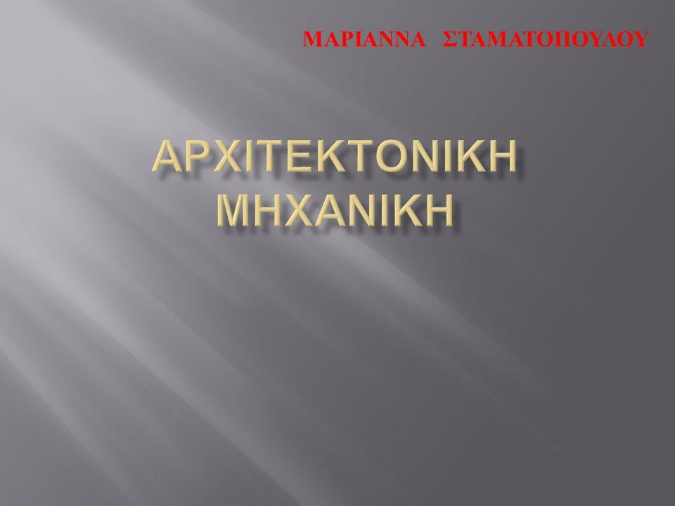 ΑΡΧΙΤΕΚΤΟΝΙΚΗ ΜΗΧΑΝΙΚΗ