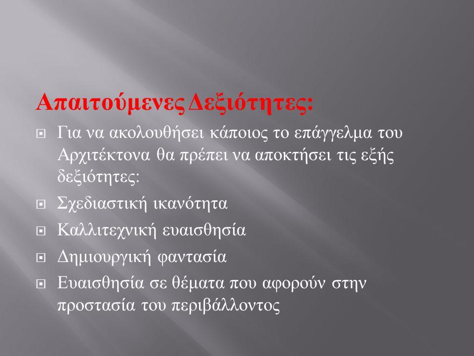 Απαιτούμενες Δεξιότητες: