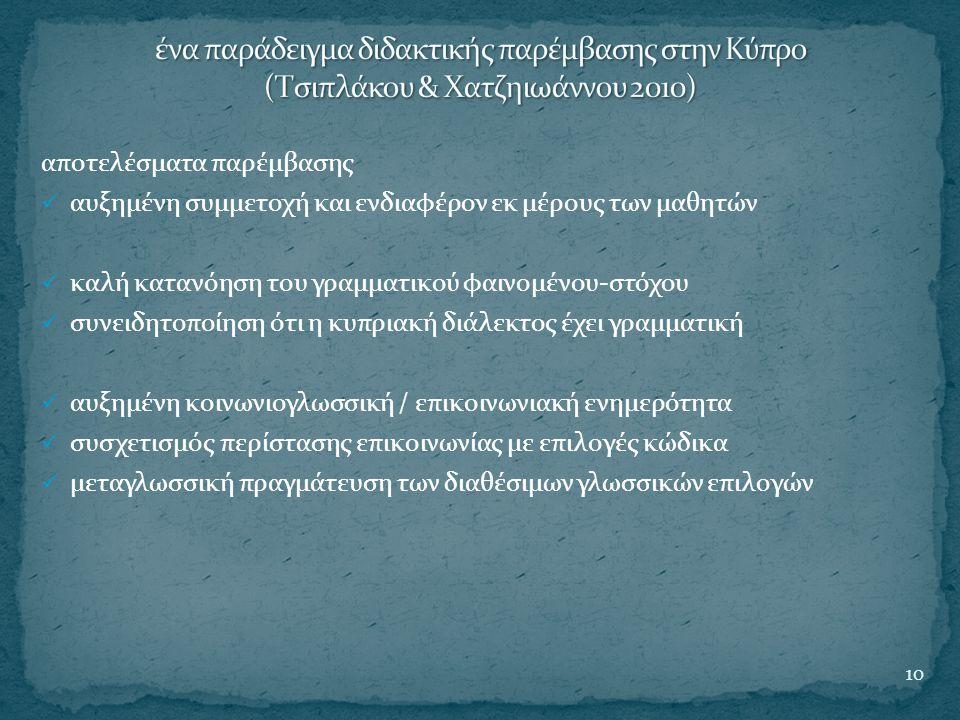 ένα παράδειγμα διδακτικής παρέμβασης στην Κύπρο (Τσιπλάκου & Χατζηιωάννου 2010)