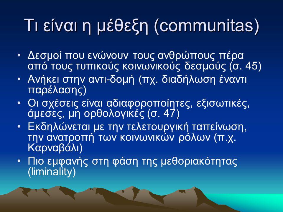 Τι είναι η μέθεξη (communitas)