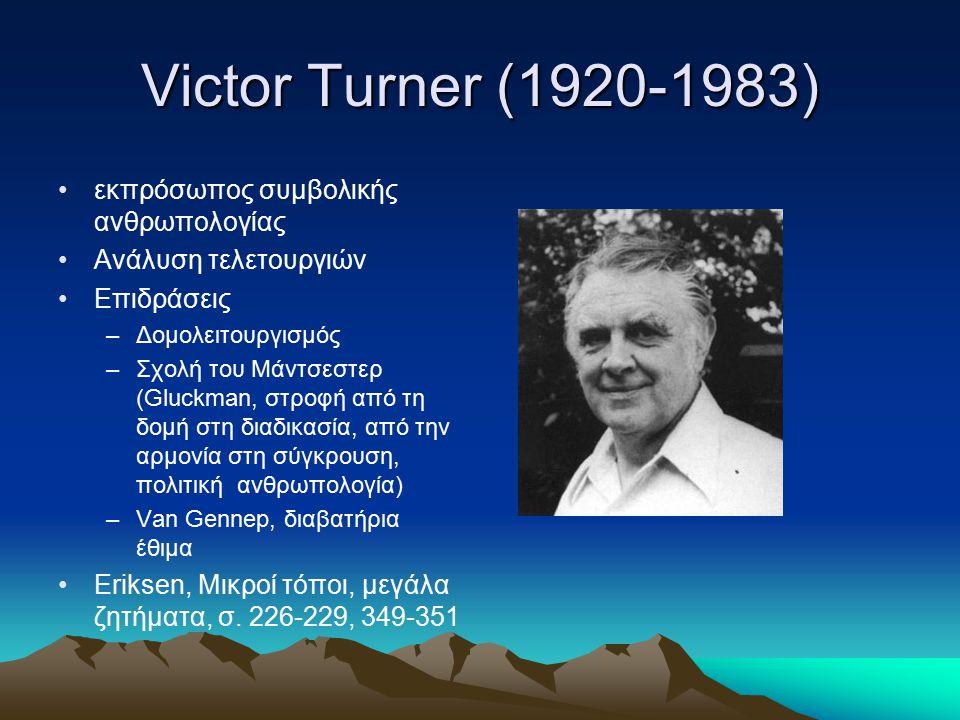 Victor Turner (1920-1983) εκπρόσωπος συμβολικής ανθρωπολογίας