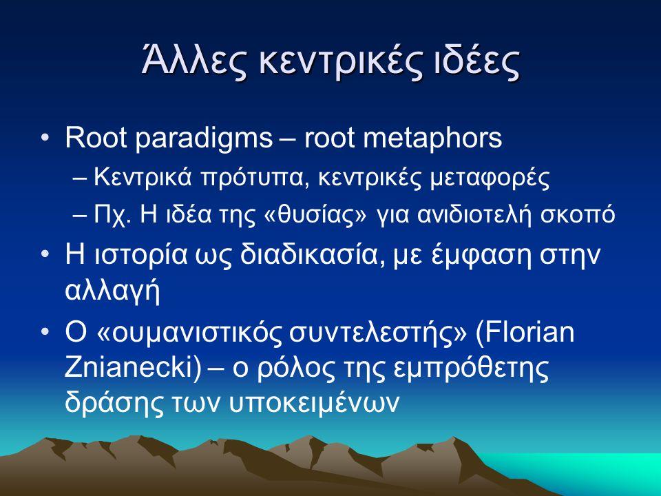 Άλλες κεντρικές ιδέες Root paradigms – root metaphors