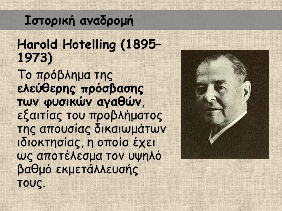 Ιστορική αναδρομή Harold Hotelling (1895–1973)