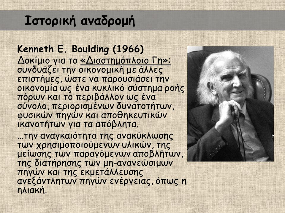 Ιστορική αναδρομή Kenneth E. Boulding (1966)