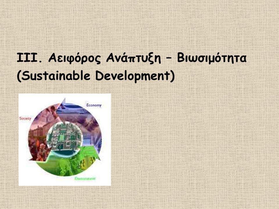 ΙΙΙ. Αειφόρος Ανάπτυξη – Βιωσιμότητα
