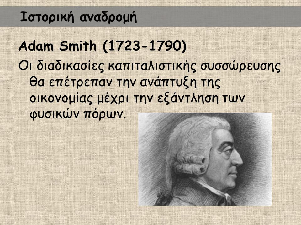Ιστορική αναδρομή Adam Smith (1723-1790)