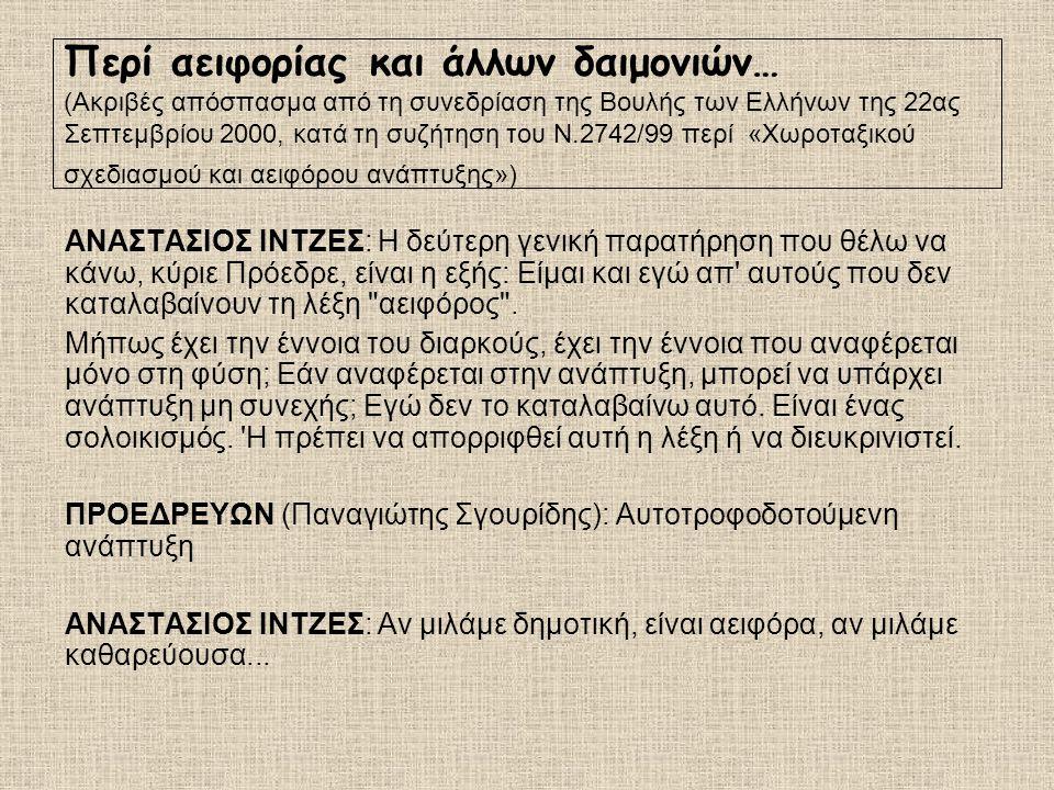 Περί αειφορίας και άλλων δαιμονιών… (Ακριβές απόσπασμα από τη συνεδρίαση της Βουλής των Ελλήνων της 22ας Σεπτεμβρίου 2000, κατά τη συζήτηση του Ν.2742/99 περί «Χωροταξικού σχεδιασμού και αειφόρου ανάπτυξης»)