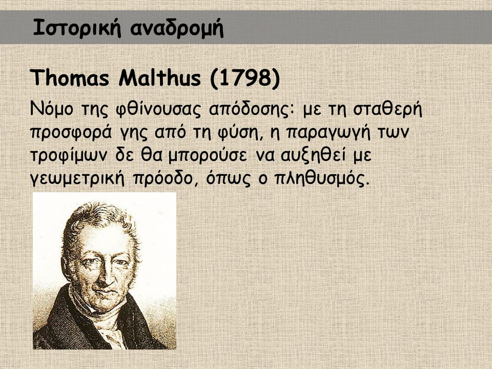 Ιστορική αναδρομή Thomas Malthus (1798)