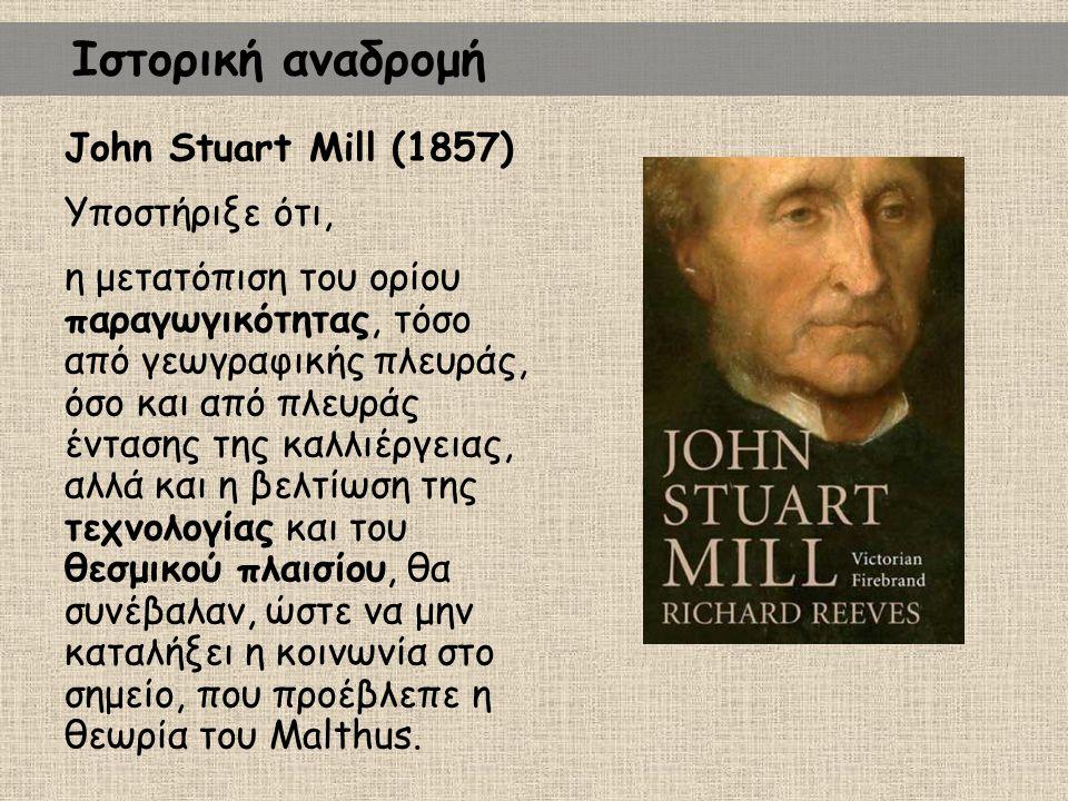 Ιστορική αναδρομή John Stuart Mill (1857) Υποστήριξε ότι,