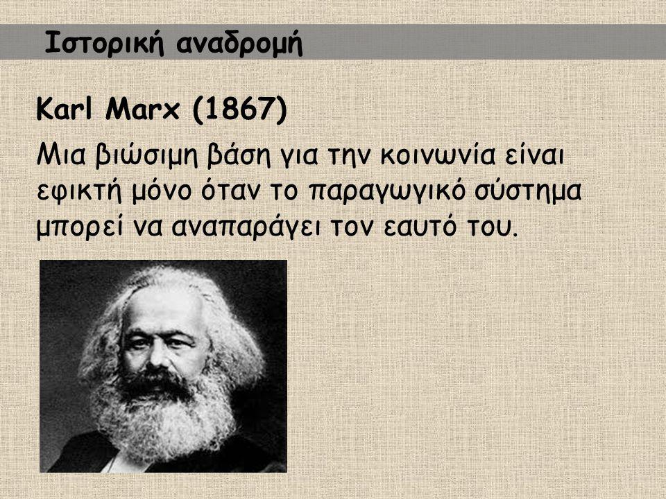 Ιστορική αναδρομή Karl Marx (1867)