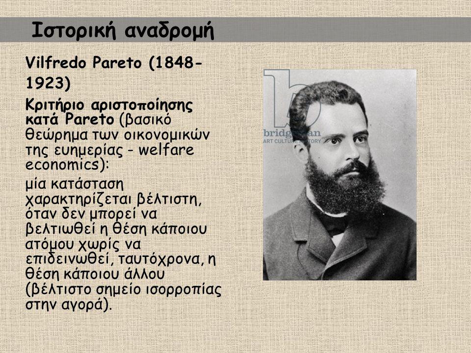 Ιστορική αναδρομή Vilfredo Pareto (1848-1923)