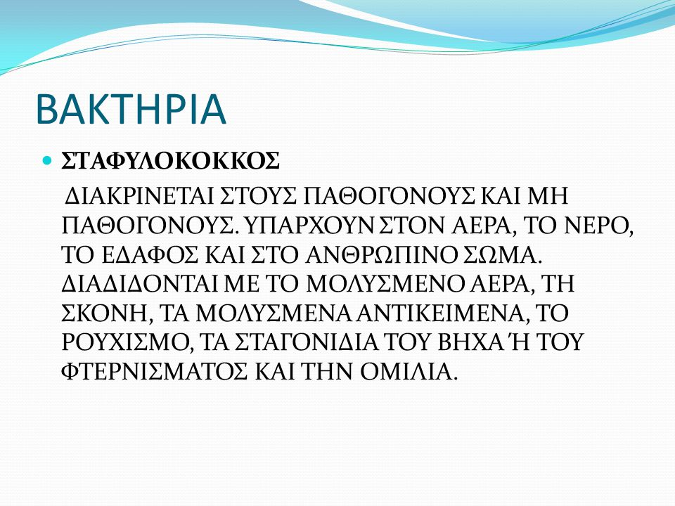 ΒΑΚΤΗΡΙΑ ΣΤΑΦΥΛΟΚΟΚΚΟΣ