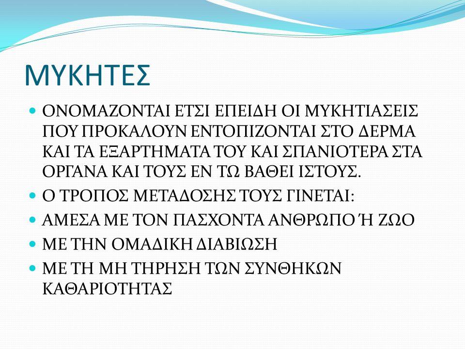 ΜΥΚΗΤΕΣ