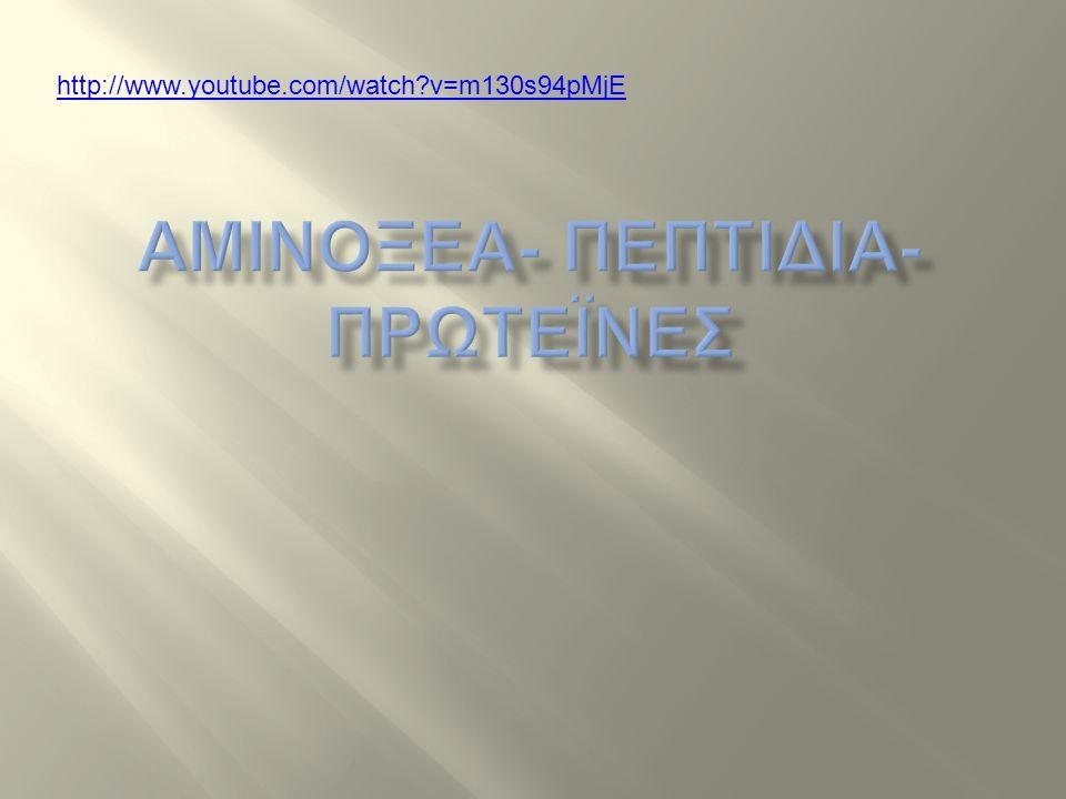 ΑμινοξΕα- ΠεπτΙδια- ΠρωτεϊνεΣ