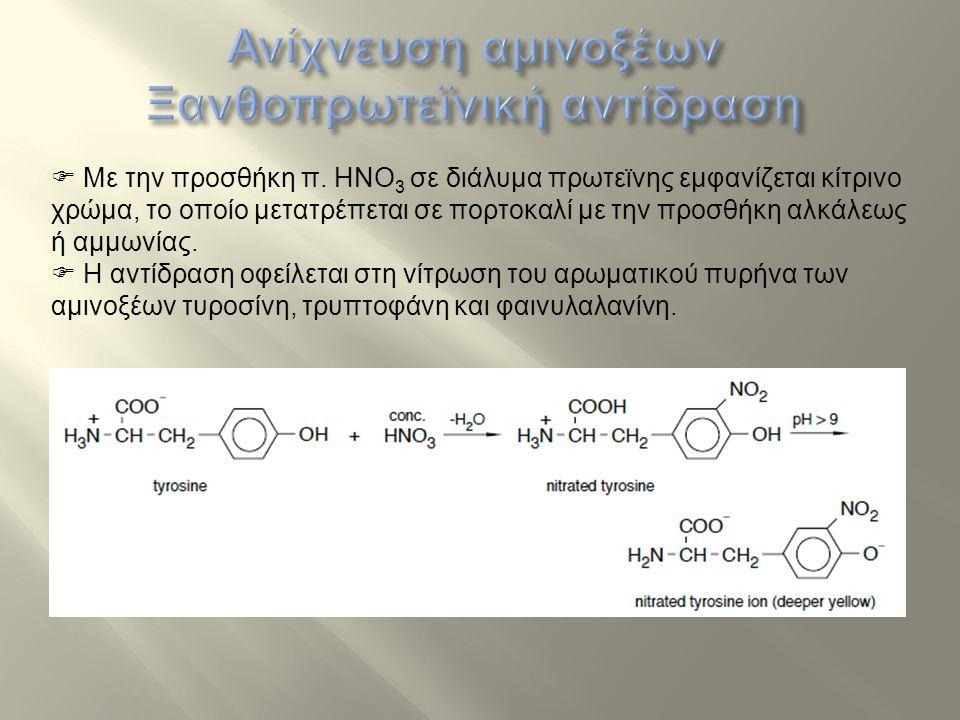 Ανίχνευση αμινοξέων Ξανθοπρωτεϊνική αντίδραση