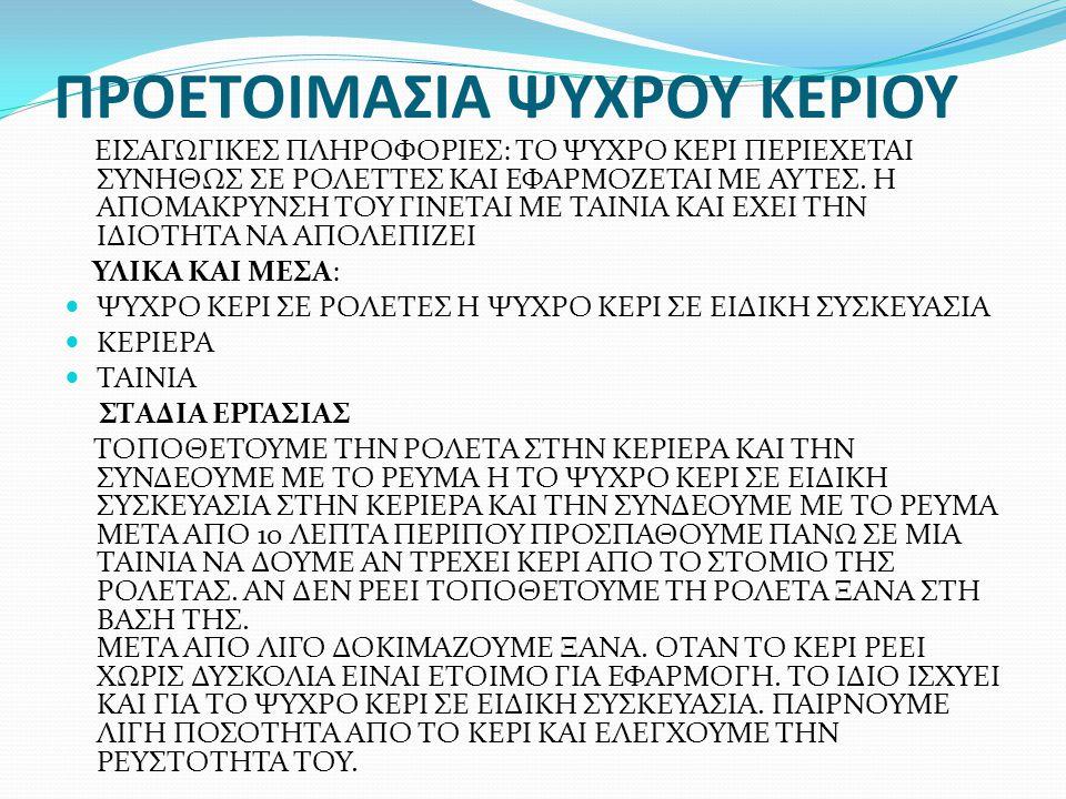 ΠΡΟΕΤΟΙΜΑΣΙΑ ΨΥΧΡΟΥ ΚΕΡΙΟΥ