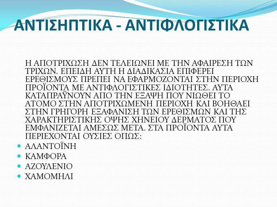 ΑΝΤΙΣΗΠΤΙΚΑ - ΑΝΤΙΦΛΟΓΙΣΤΙΚΑ