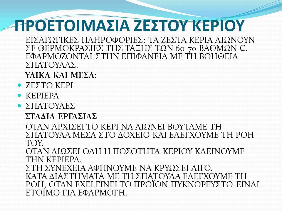 ΠΡΟΕΤΟΙΜΑΣΙΑ ΖΕΣΤΟΥ ΚΕΡΙΟΥ