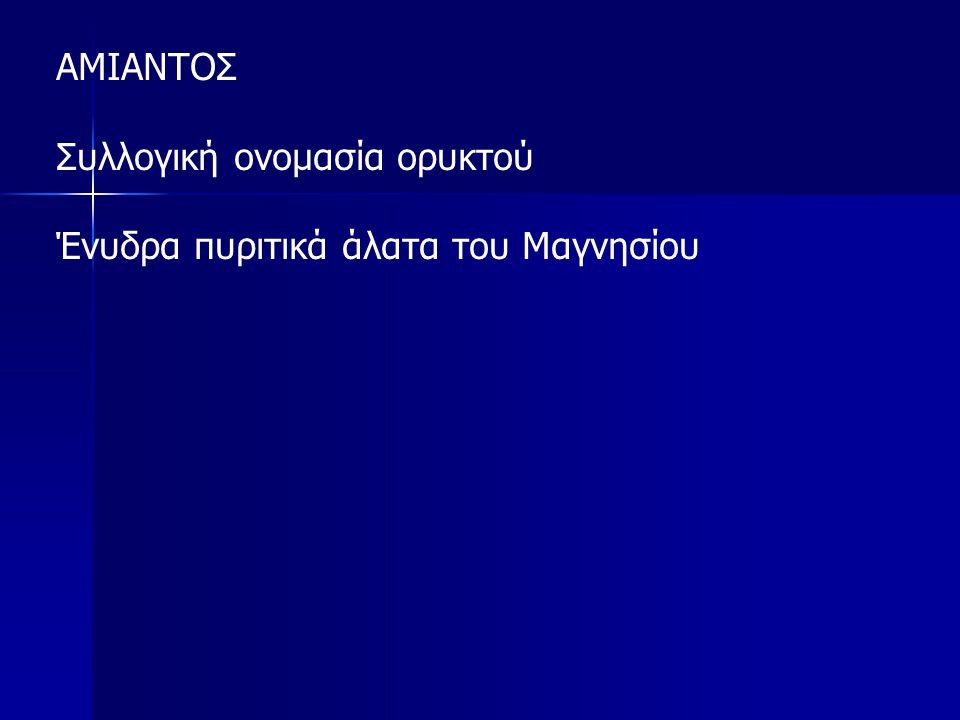 ΑΜΙΑΝΤΟΣ Συλλογική ονομασία ορυκτού Ένυδρα πυριτικά άλατα του Μαγνησίου