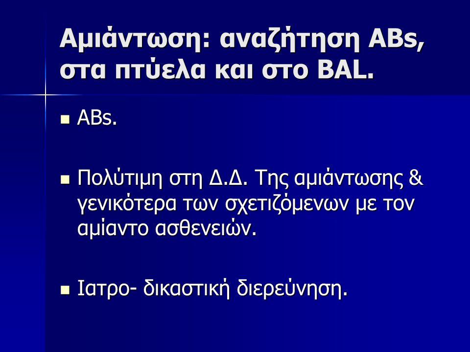 Aμιάντωση: αναζήτηση ΑΒs, στα πτύελα και στο ΒΑL.